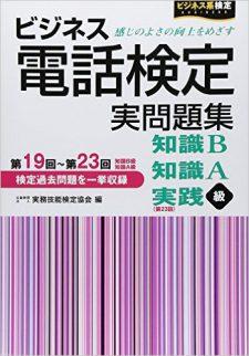 【資格参考書】ビジネス電話検定