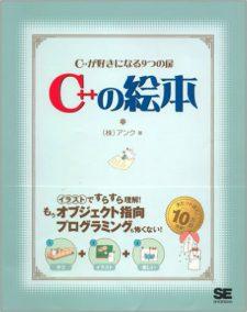 【コンピューター古本】C++の絵本