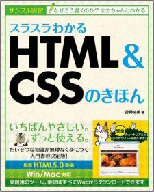 【コンピューター古本】HTML&CSSのきほん