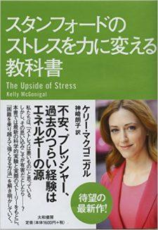 【自己啓発本】スタンフォードのストレスを力に変える教科書