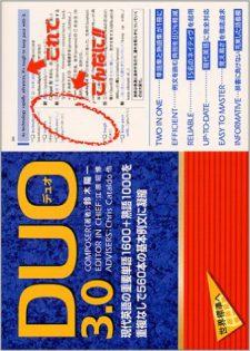 【受験参考書】DUO3.0