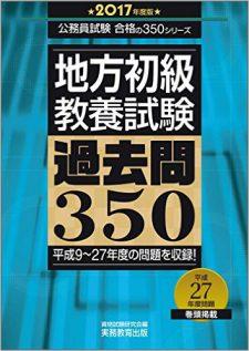 【資格参考書】地方初級教養試験過去問350
