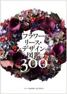 【趣味本】フラワーリース・デザイン図鑑