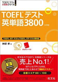 【英単語本】TOEFLテスト英単語3800