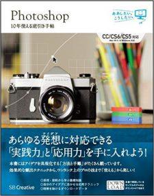 【コンピューター古本】Photoshop