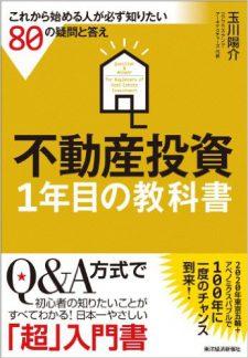 【投資額本】不動産投資 1年目の教科書