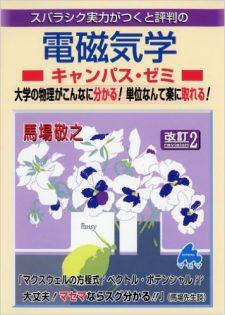 【電磁気学本】スバラシク実力がつくと評判の電磁気学キャンパス・ゼミ
