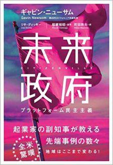 【政治学書】未来政府