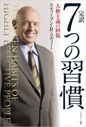 完訳7つの習慣-人格主義の回復/スティーブン.R.コヴィー