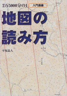 【地理古本】地図の読み方