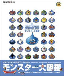 【ゲーム攻略本】ドラゴンクエスト25thアニバーサリー モンスター大図鑑