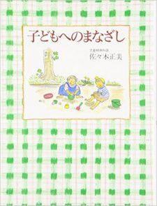 【子育て本】子どもへのまなざし