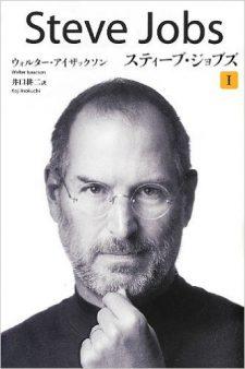 【伝記】スティーブ・ジョブス1