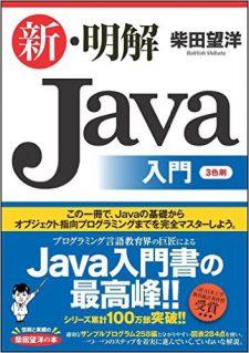 【コンピューター古本】新・明解Java入門