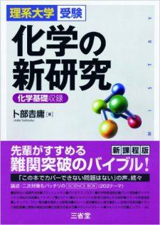 【受験参考書】科学の新研究