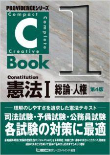 【資格参考書】CBOOK憲法1