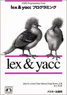 【コンピューター古本】lex&yacc