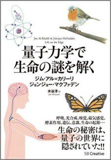 【力学本】量子力学で生命の謎を解く