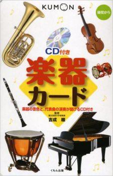 【音楽本】楽器カード
