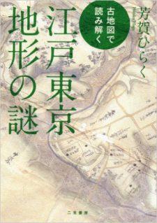 【古本】江戸東京、地形の謎