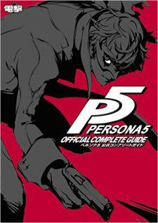 【ゲーム攻略本】ペルソナ5 公式コンプリートガイド