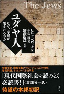 【社会学書】ユダヤ人