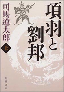 気分転換におススメの歴史小説!司馬遼太郎・著「項羽と劉邦」