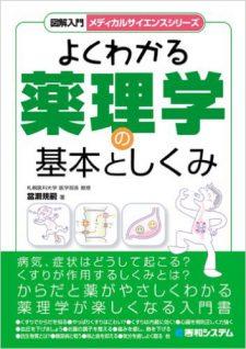 【薬理学書】よくわかる薬理学