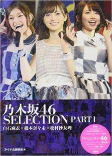 【写真集】乃木坂46 SELECTION PART5