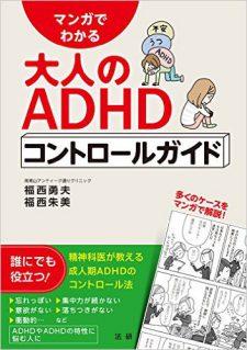 【暮らし古本】大人のADHDコントロールガイド