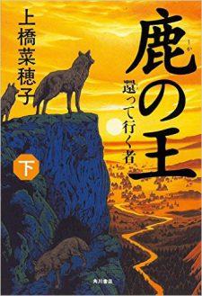 【小説】鹿の王