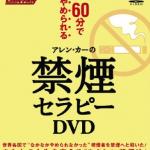 【禁煙DVD買取】東京オリンピックまでに飲食店全面禁煙?