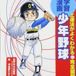 【古本買取】野球で危険なゲッツー崩し禁止