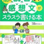 【教育関連本の買取】夏休みの悩みどころ