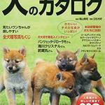 【ペット本買取】2018年は犬ブーム?