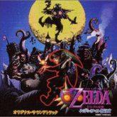 ゼルダの伝説 ムジュラの仮面 サウンドトラック