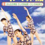 【体操DVD買取】体操女子には鉄棒、吊り輪、あん馬がない