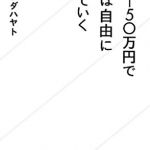 【本買取】イケダハヤトさんはスローライフから仮想通貨ビットコインへ