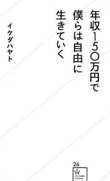 イケダハヤト本