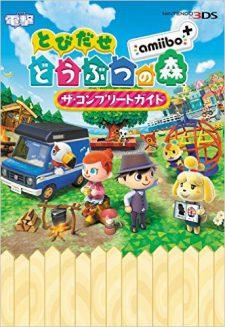 【ゲーム攻略本】とびだせ どうぶつの森 amiibo+ ザ・コンプリートガイド