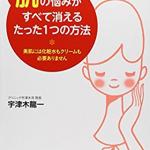 【美容本買取】北海道は美肌県ランキング24位
