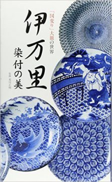 【美術本】伊万里 染付の美