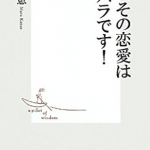 【恋愛本買取】情報化社会ではネガティブ要素が目立つ
