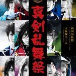【DVD買取】アニメと演劇の間