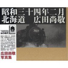 【古本買取】鉄道ジャンルの楽しみ方は十人十色