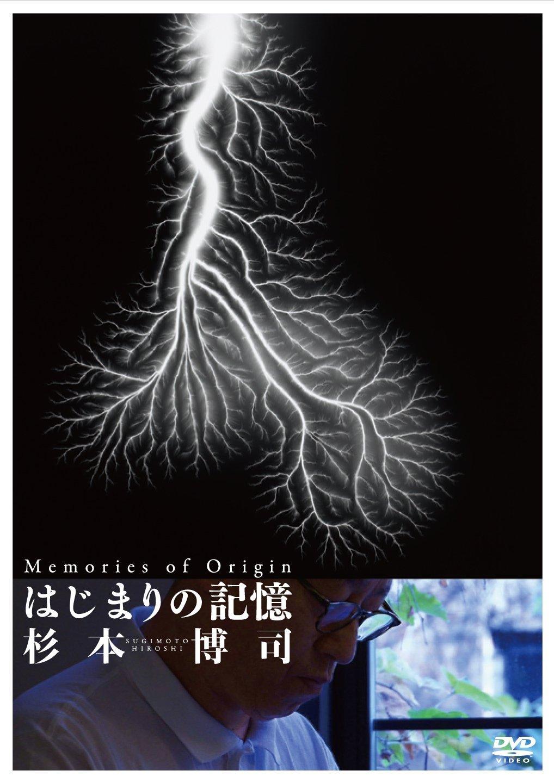 はじまりの記憶 杉本博司[DVD]/ 中村佑子 (監督)