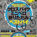 自転車サイクルシェアリング・ポロクルが便利