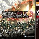 【DSゲームソフト買取】進撃の巨人