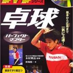 【スポーツ本買取】卓球はスター選手が生まれやすい?