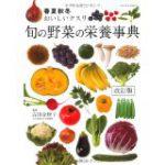 野菜、農業本の買取